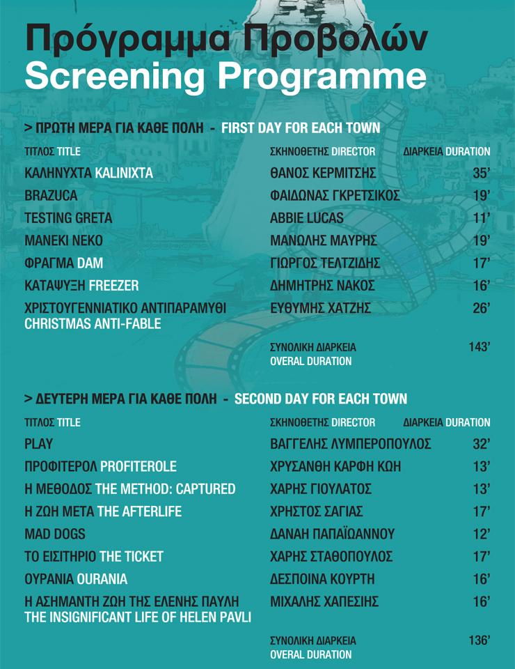 The Drama Short Film Festival Travels To Cyprus