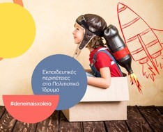 Educational Bank of Cyprus
