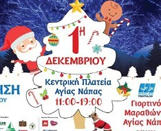 Agia Napa Christmas Events