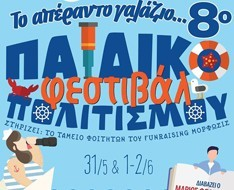 Children's Festival of Culture