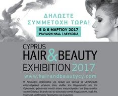 Beauty Exhibition 2017