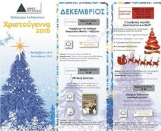 Christmas in Strovolos Municipality