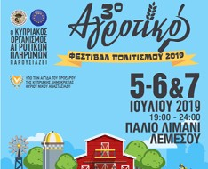 3rd Agricultural Festival