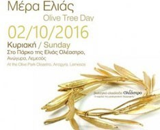 Olive Tree Day 2016