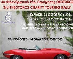 The 3rd Theotokos Touring Rally