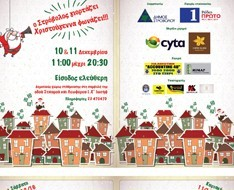 Christmas in Strovolos
