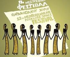 Medieval Folklore Dance Festival