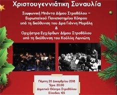 Christmas Concert in Strovolos Municipal Theatre