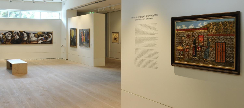 Leventis Art Gallery