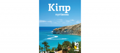 Cyprus Travel Planner Ukraine