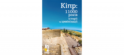Cyprus 11000 years of history and civilisation Ukraine